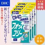 【お買い得】【送料無料】【DHC直販サプリメント】フォースコリー 30日分×4個セット