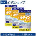 【お買い得】【送料無料】【DHC直販サプリメント】ルテイン 光対策 30日分 3個セット【機能性表示食品】