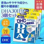 Yahoo!DHC Yahoo!店【お買い得】【送料無料】【数量限定】【DHC直販サプリメント】 DHA 30日分 ×3個セット