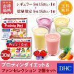 【お買い得】【数量限定】【DHC直販/置き換えダイエット食品】【送料無料】プロティンダイエット&ファンセレクション 2個セット