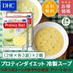 【お買い得】【数量限定】【送料無料】【DHC直販/置き換えダイエット食品】プロティンダイエット冷製スープ 2個セット