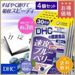 【お買い得】【DHC直販サプリメント】【送料無料】速攻ブルーベリー 30日分 4個セット【目 サプリ】