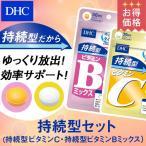 【お買い得】【DHC直販サプリメント】持続型セット(持続型ビタミンC・持続型ビタミンBミックス)