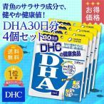 Yahoo!DHC Yahoo!店【送料無料】【お買い得】【DHC直販サプリメント】 DHA 30日分 ×4個セット