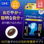 dhc サプリメント 【お買い得】【送料無料】【メーカ