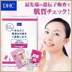 【DHC直販化粧品】【送料無料】DHCの遺伝子検査 美肌対策キット