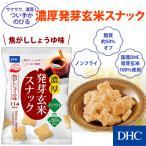 【 DHC 公式 】濃厚発芽玄米スナック 焦がししょうゆ味