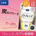 Yahoo!DHC Yahoo!店dhc サプリ 【お買い得】【送料無料】【メーカー直販】 デトクレンズ 30日分 3個セット  | サプリメント