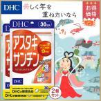dhc サプリ 【メーカー直販】【お買い得】 アスタキサンチン 30日分 2個セット | サプリメント