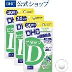 Yahoo!DHC Yahoo!店【 DHC 公式 】【お買い得】ビタミンD 30日分 3個セット