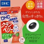dhc サプリ 【 DHC 公式 】 【お買い得】【送料無料】クランベリー+イソサミジン 30日分 3個セット| サプリメント