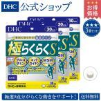 dhc 【お買い得】【送料無料】【 DHC 公式 】極(ごく)らくらくS 30日分 3個セット | グルコサミン