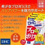 dhc 【お買い得】【 DHC 公式 】【送料無料】プロポリス 30日分 3個セット