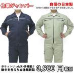 作業服 おしゃれ メンズ 日本製 国産 作業着 長袖ジャンパー ブルゾン 大きいサイズ ワークウェア Men's
