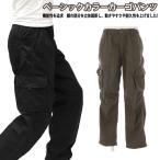 作業着 作業服 カーゴパンツ メンズ  ワークズボン おしゃれ サイドポケット Men's かっこいい