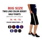 ショッピングハーフパンツ ハーフパンツ メンズ 夏用 短パン 大きいサイズ 3L 4L 5L  カラー豊富  メール便発送【日時指定、代金引換不可】