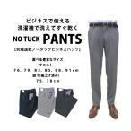 スラックス メンズ 洗える クールビズ 究極速乾 ビジネス ノータック ズボン Men's