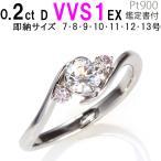 婚約指輪 つけやすい 0.2ct 最高Dカラー VVS1 EX 8号〜11号 あすつく 天然ピンクダイヤが寄り添う エンゲージリング