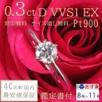 4C品質基準をしっかり表示 安心のダイヤモンドリング このダイヤの4C 0.3ct D VVS1 EX 婚約指輪