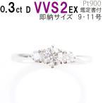 婚約指輪 オープン記念特価 限定数 4C基準をしっかり表示で安心のダイヤモンドリング このダイヤの4C 0.3ct Dカラー VVS2 EX