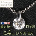 婚約指輪 婚約指輪  ダイヤモンド ネックレス 一粒 ネックレス レディース 0.4ct D VS1 EX ティファニー ワンサイド 1点留め 鑑定書