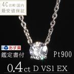 婚約指輪 安い 婚約指輪 カルティエ・ラブサポートタイプ デザイン ダイヤモンド ネックレス 一粒 ネックレス レディース 0.4ct D VS1 EX  鑑定書