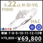 7-13号即納サイズ充実 婚約指輪 ダイヤ0.22ct サイドダイヤデザイン H&C  刻印無料 サイズ直し1回無料 ケースもお洒落 エンゲージリング