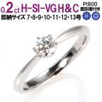 婚約指輪 ダイヤモンド エンゲージリング 0.2ct ダイヤ h&c ティファニータイプ あすつく 07-13号 刻印無料 鑑別書付 プラチナ リング サイズ直し1回無料