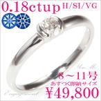 婚約指輪 円高還元価格 0.18カラット 一粒石デザイン ハートアンドキュービットダイヤモンド プロポーズ用