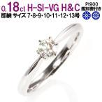 婚約指輪 特価50000円 0.18ct H&C 人気ティファニーデザイン 楽天市場超人気実績商品 即納サイズ充実 刻印無料 サイズ直し1回無料
