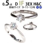 婚約指輪 0.5カラット D- IF 3EX H&C インターナリフローレス IF 刻印無料 希少 ダイヤモンド エンゲージリング 婚約指輪