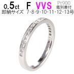婚約指輪 安い 結婚指輪 安い ハーフエタニティ 0.5ct F VVS プリンセスカット ハリーウィンストンで人気 エタニティリング 40代 エタニティリング 50代