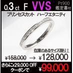 結婚指輪 安い 婚約指輪 安い 結婚指輪 ハーフエタニティ リングダイヤ プリンセスカット 0.3ct F VVS