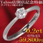 クリスマス特価さらに1万円OFF 0.2ct Gカラー I1 EXカット 安心の鑑定書付き 7号�10号 あすつく 即日発送 婚約指輪