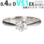 婚約指輪 価格改定!188000円 大粒 0.4カラット トップグレード最高Dカラー 上質VS1 最高EX 即納サイズ有 サイズ直し1回無料 エンゲージリング ダイヤモンド