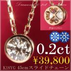 1周年特価 1万円引き 限定5本29800円 楽天市場超人気ネックレス K18 ダイヤモンド 0.2ct 裏面に幸せを運ぶ4つ葉のクローバー 鑑別カード付 H&C