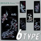 REGZA Phone T-02D ARROWS A 101F対応 ケースカバー 黒地和柄 スマートフォンケース docomo