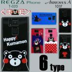 REGZA Phone T-02D ARROWS A 101F対応 ケースカバー くまモン スマートフォンケース docomo