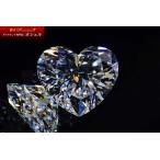 タイプ2 ダイヤモンド 0.47...