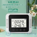 co2センサー 濃度 測定器 二酸化炭素 センサー 日本製 家庭用 モニター co2測定器 ホルムアルデヒド HOCO濃度測定 ウィルス感染予防対策  空気 質検知器 USB給電