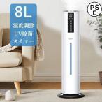 【2021新型】加湿器 超音波 UV除菌ライト 8L 大容量 加湿器 次亜塩素酸水対応 吹出し口360°回転 湿度設定 タッチセンサー アロマ タイマー リモコン付