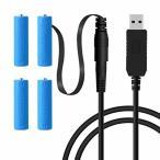 LANMU USB 5V-6V DC電源供給ケーブル エネループ ダミー電池 単3形バッテリー電源 4個セット充電池USB-DCケーブル付