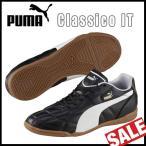 フットサルシューズ インドア プーマ PUMA Classico IT サッカー トレシュー