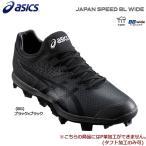 アシックス  野球 スパイク シューズ スタッドソール ジャパンスピード JAPAN SPEED ブラック ブラック 23 cm ワイド
