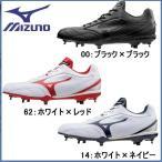 野球 スパイク 金具 埋め込み式 一般 ミズノ MIZUNO ネクストクロス