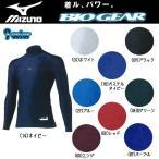 MIZUNO ミズノ 野球一般用アンダーシャツ 機能系フィットアンダーシャツ BIOGEAR バイオギア ドライアクセルUV 長袖