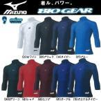 MIZUNO ミズノ 野球一般用アンダーシャツ 機能系フィットアンダーシャツ BIOGEAR バイオギア ドライアクセルUV 七分袖