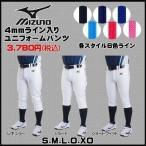 野球 【MIZUNO】ミズノ 一般用 4mmライン加工済 ユニフォームパンツ -レギュラー・ショート・ショートフィット-