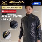 野球 ウェア ジャケット メンズ 一般 ミズノ MIZUNO PRO ミズノプロ R-LINE ウインドブレーカー フルZIP 裏地ブレスサーモ