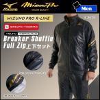 野球 ウェア フルZIP メンズ 一般 ミズノ MIZUNO PRO ミズノプロ R-LINE ウインドブレーカー 裏地ブレスサーモ 上下セット P2